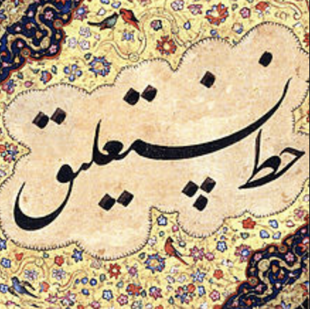 What is Nastaliq and How to  Write it?